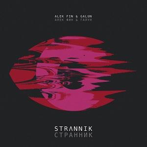 Pick 'n' Mix - Alek Fin & Galun // Clone